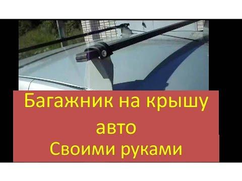 Багажник на крышу авто своими руками