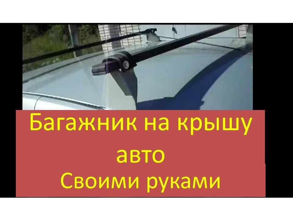 Багажник на крышу авто своими руками - YouTube