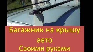 видео Дуги на крышу автомобиля (рейлинги): виды, установка