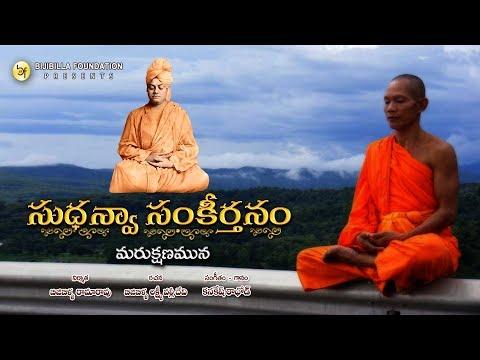 Marukshanamuna - Kanakesh Rathod