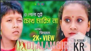 Oi Pola Toi Chokh Maris Na Matal Dance Mix By DJ Kobir KR X DJ Hasnat