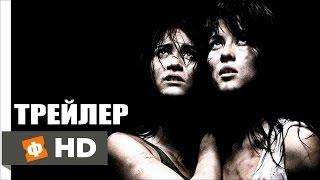 МУЧЕНИЦЫ \ Martyrs - Русский трейлер (субтитры) (2016)