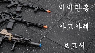 비비탄총 사고사례 보고서 ft. 한국소비자원