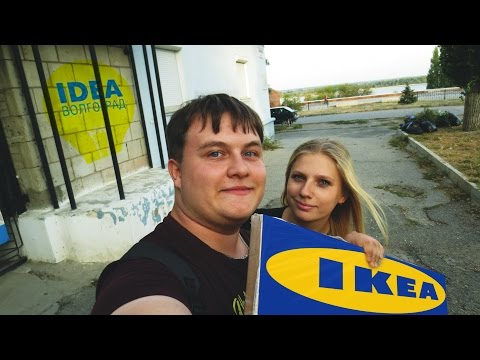 ВОЛГОГРАД ДОСТАВКА С IKEA LIFE #43 [HOBBITVLOGS]