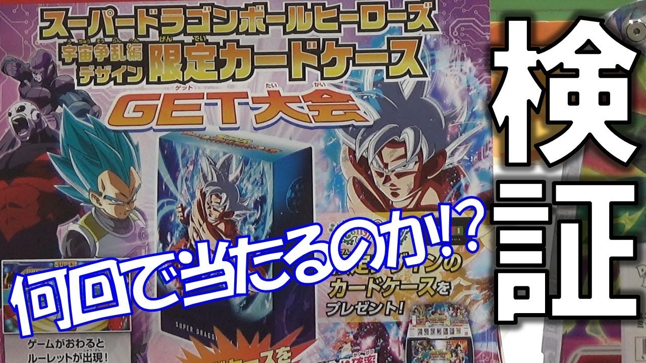 Dragon Ball Super Card Game DB-628-II