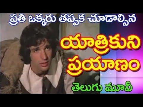 yatrikuni bidanam full movie telugu / christan movie telugu