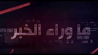 ما وراء الخبر- مبادرة الحريري لترشيح فرنجية لرئاسة لبنان