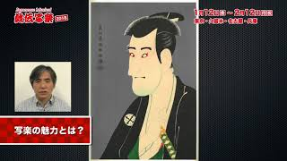 謎の天才絵師、東洲斎写楽は女だった…?! 花の大江戸を駆け抜けた芸術...