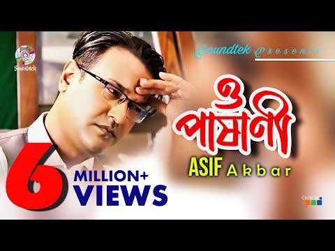 Asif - O Pashani | ও পাষাণী | Asif Hit Song | Soundtek