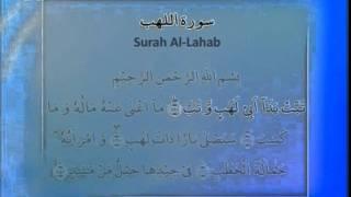 Al-Tarteel #11 Learn the correct pronunciation of the Holy Qur'an