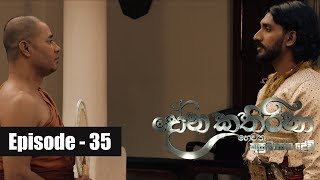 Dona Katharina | Episode 35 10th August 2018 Thumbnail
