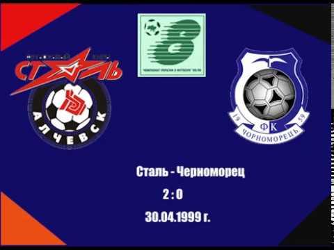 Сталь - Черноморец. 30.04.1999 г.