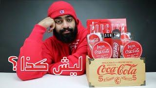 خربوها كوكا كولا 😰😰