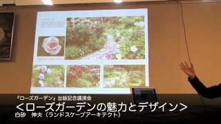 白砂 伸夫(ランドスケープアーキテクト) <ローズガーデンの魅力とデザイン>