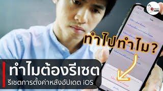 ทำไมต้องรีเซต (Reset) iPhone หลังอัปเดต iOS ด้วย?