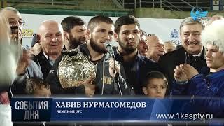 «Орлы в клетке не сидят»  Хабиб Нурмагомедов вернулся на родину и объяснил фанатам драку после боя с