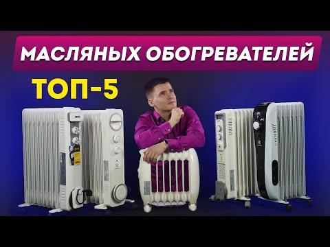 Рейтинг масляных обогревателей. ТОП-5 масляных радиаторов. Масляные электрические обогреватели.