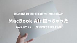 M1 MacBook Airをポチった言い訳をするだけの動画
