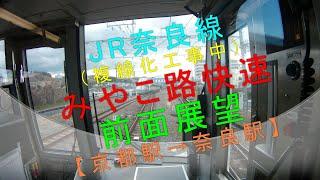 JR奈良線(複線化工事中)【みやこ路快速 前面展望(京都駅→奈良駅)】