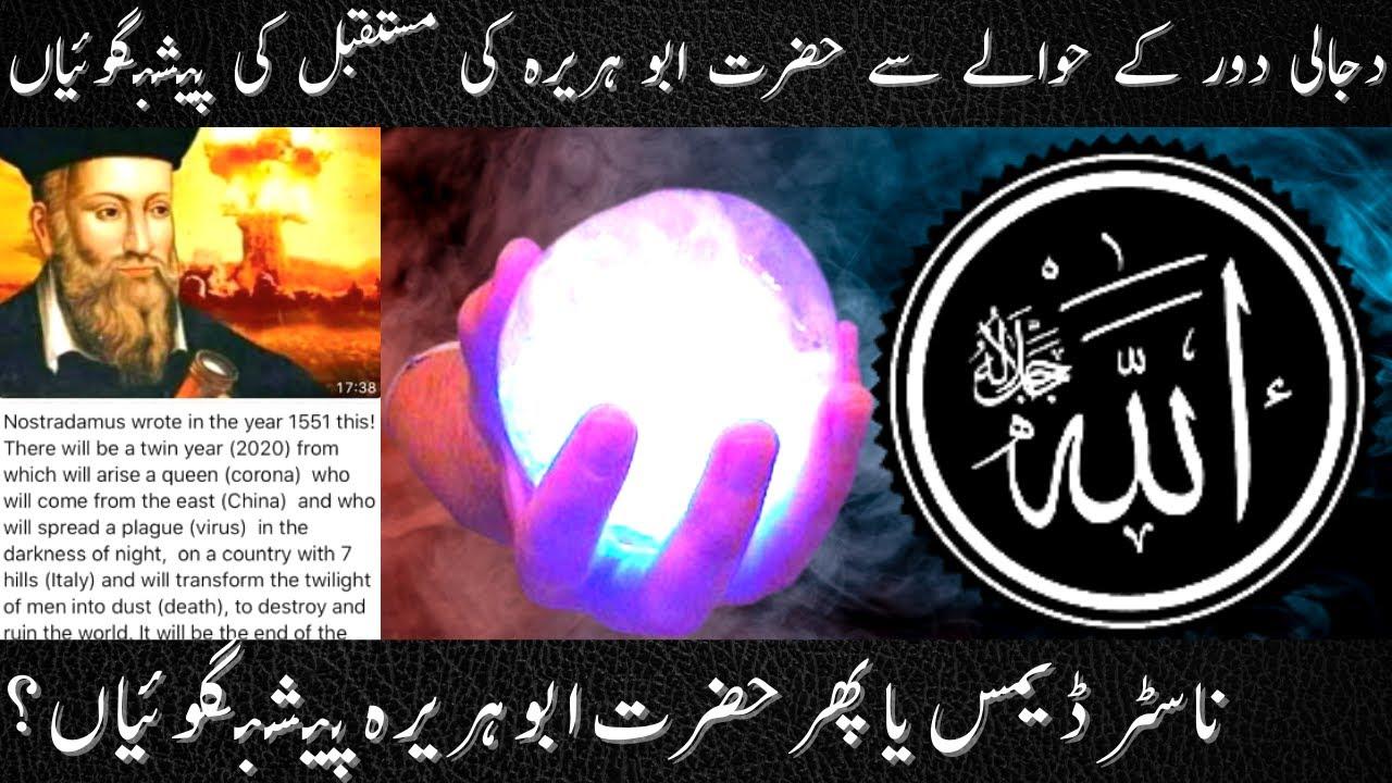 Nostradamus or Hazrat Abu Hurairah Predictions? | The Era of Dajjal | Very Informative