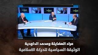 مراد العضايلة ومحمد الداودية - الوثيقة السياسية للحركة الاسلامية - نبض البلد