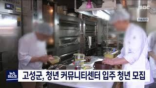 [단신] 고성군, 청년 커뮤니티센터 입주 청년 모집 2…