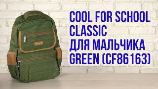 Розпакування Сool For School 401 17 Сlassic для хлопчика Green CF86163