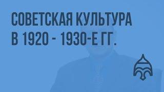 Советская культура в 1920 - 1930-е гг. Видеоурок по истории России 11 класс