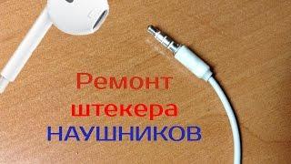 Ремонт штекера наушников (EarPods) / Repair headphone plug (EarPods)(, 2014-11-04T08:21:12.000Z)