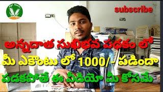 అన్నదాత సుఖీభవ పథకం వివరాలు|how to get money in annadanta schemes|are you eligible in this scheme|
