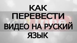 Как #перевести #видео с английского на #русский