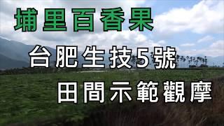2018 埔里大坪頂百香果生技5號示範觀摩會