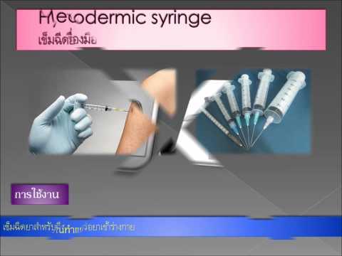 เครื่องมือทางการแพทย์ โรงเรียนอุบลบุรีรักษ์การบริบาล