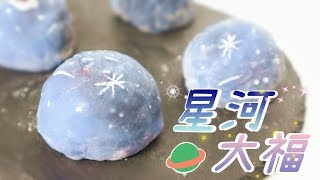 🌌Galaxy Mochi 🌌星河大福 | Two Bites Kitchen