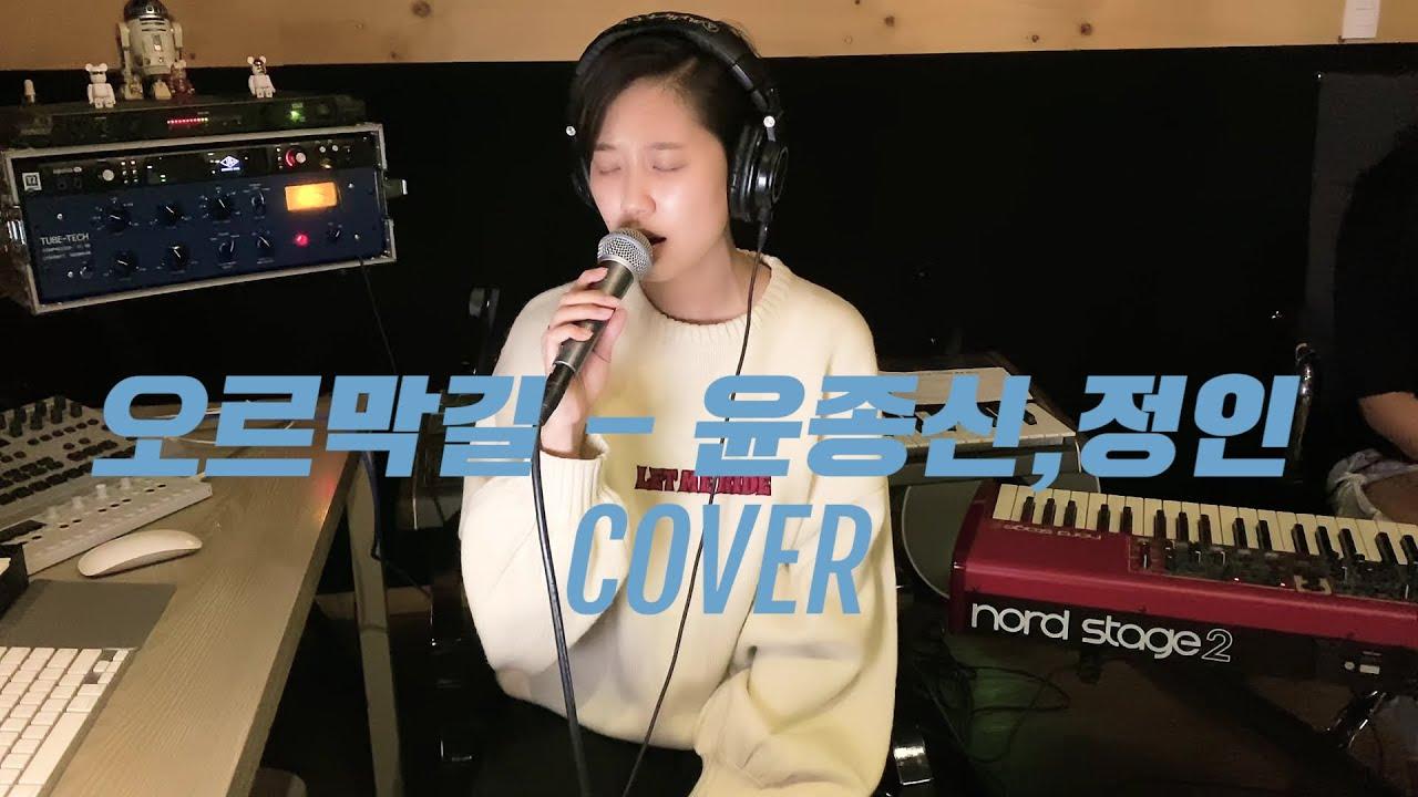 [LIVE COVER] 정인, 윤종신 - 오르막길 by 이새봄