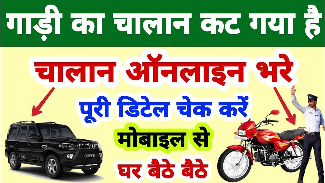 गाड़ी का चालान ऑनलाइन कैसे भरें| vehicle challan online pay kaise karen| how to get challan details
