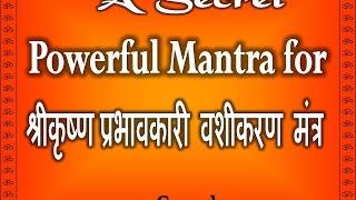 Shree Krishna Vashikaran Mantra - Most Powerful Shri Krishna Vashikaran Mantra