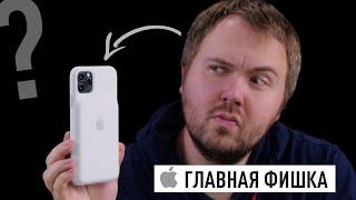 Главная фишка iPhone 11 / Pro / Max!?