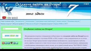 Заголовок блока в виде ссылки -  Block Title Link Drupal 7
