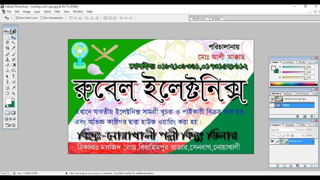 Adobe photoshop 7 bangla tutoria l ভিজিটিং কার্ড ডিজাইন