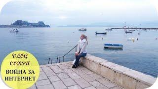 VLOG КОРФУ Война за интернет, прогулка. Греция (Mila MyWay)(VLOG КОРФУ Война за интернет, прогулка. Греция (Mila MyWay) ✓ ПОДПИСАТЬСЯ: https://www.youtube.com/user/milamywa... ГДЕ МЕНЯ МОЖНО..., 2016-06-05T12:30:00.000Z)
