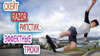 Скейт рипстик. Смотрите видео трюки: скейт рипстик!