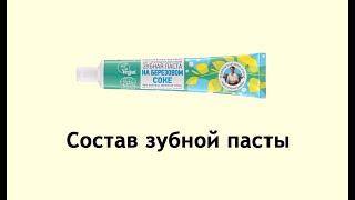Рецепты бабушки Агафьи - зубная паста на березовом соке