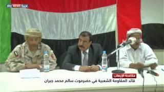 قائد المقاومة الشعبية في حضرموت: القاعدة سرقت ثروات المحافظة لتمويل الإرهاب