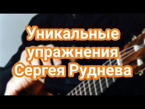 Сергей Руднев сократить время. Упражнения.