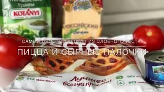 Счастье есть: пицца из слоёного теста🍕 и сырные палочки 🧀
