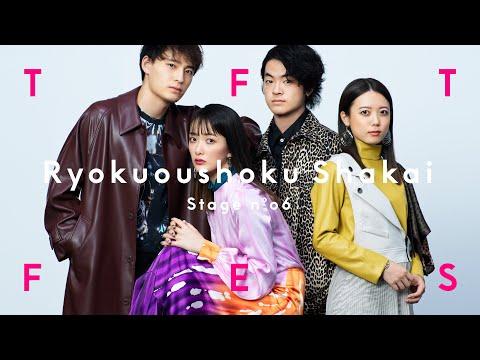 緑黄色社会 - Mela! , LADYBUG / THE FIRST TAKE FES vol.2 supported by BRAVIA