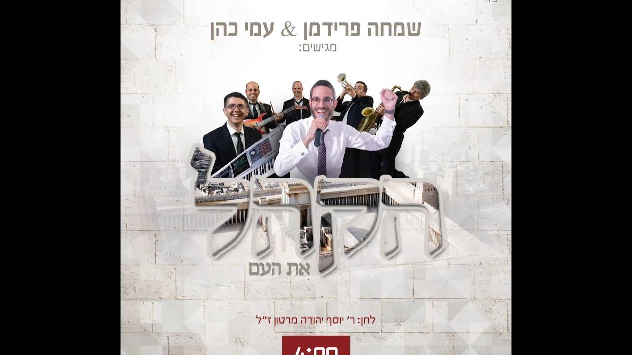 הקהל שמחה פרידמן & עמי כהן ותזמורתו | Hakhel - Simche Friedman & Ami Cohen Orchestra