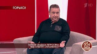 Тайная свадьба Петросяна: чем ответит Степаненко? Пусть говорят. Самые драматичные моменты выпуска.