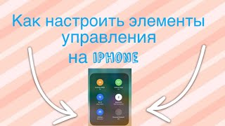 Як налаштувати елементи управління на iPhone? how do I set up controls on my iPhone?| Настя Sim|